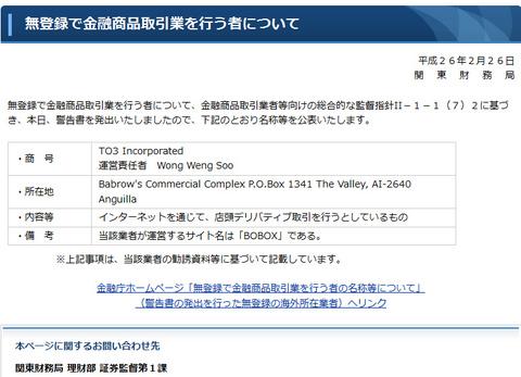 関東財務局がBOBOXに警告した内容とは?